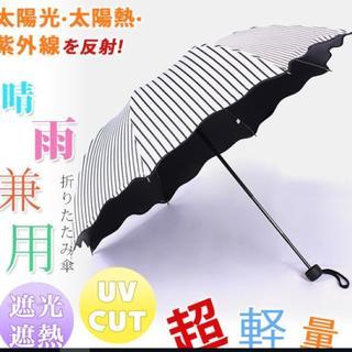 売れ筋! レディース 日傘 晴雨兼用 uvカット 折りたたみ傘 撥水加工(傘)