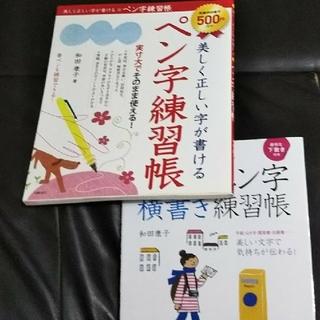 ⭐️実用書 ペン字 練習帳 /ボールペン字横書き練習帳