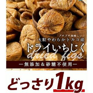 送料無料☆ドライフルーツ1kg 大粒のいちじく 本場トルコ産(フルーツ)