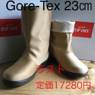 ラスト‼️23㎝ ベージュ 高機能ゴアテックス 17280円⭐︎オールシーズン用(レインブーツ/長靴)