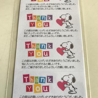 【96枚】サンキューシール スヌーピー