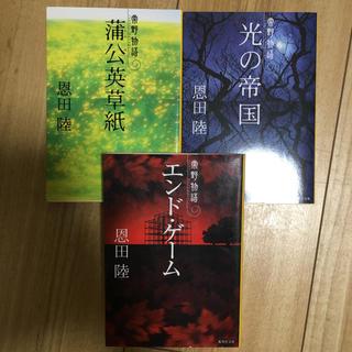 シュウエイシャ(集英社)の常野物語シリーズ 恩田 陸(文学/小説)