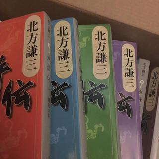 シュウエイシャ(集英社)の水滸伝 北方謙三 全巻(文学/小説)