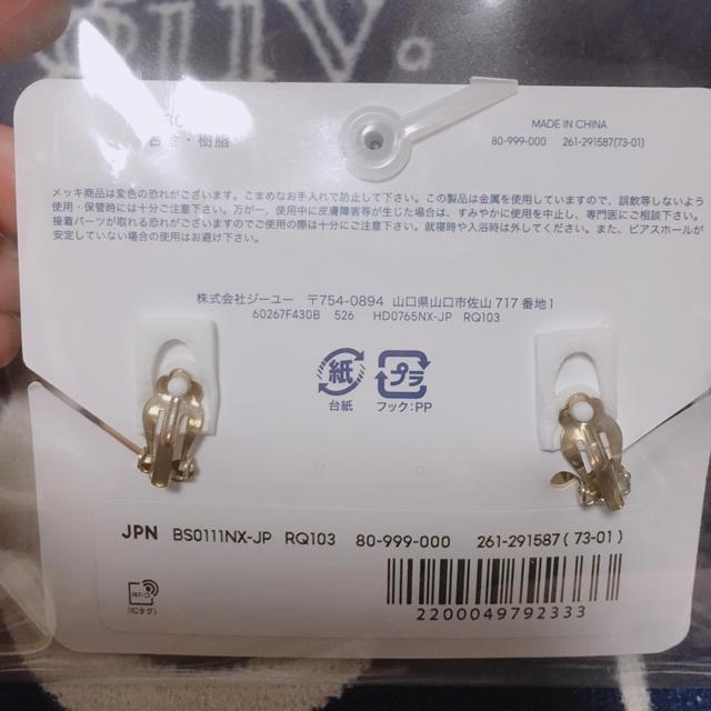 GU(ジーユー)のGU♡イヤリング レディースのアクセサリー(イヤリング)の商品写真