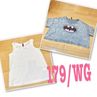 イチナナキュウダブルジー(179/WG)の179/WG   夏物2点セット(Tシャツ(半袖/袖なし))