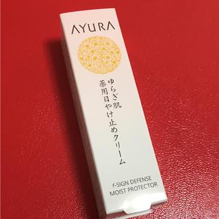 アユーラ(AYURA)の敏感肌対応アユーラ☺︎fサインディフェンス モイストプロテクター日焼け止クリーム(日焼け止め/サンオイル)