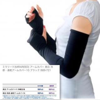 アームカバー ロングタイプ (手袋)