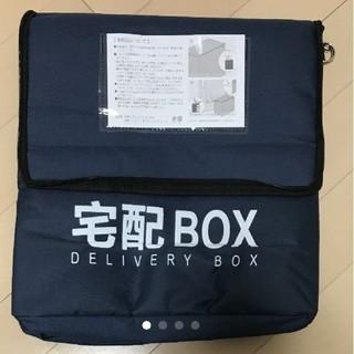 宅配ボックス(ケース/ボックス)