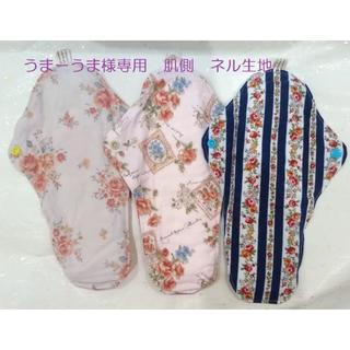 ◇うまーうま様専用 ハンドメイド 布ナプキン L3枚(その他)