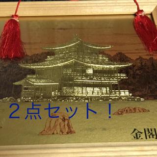 金閣寺、2点セット(その他)