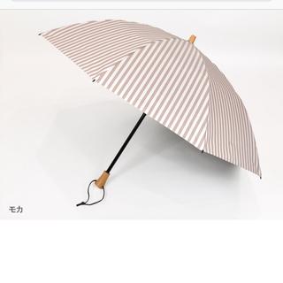 新品 木曲がり手元 2段折 ストライプ モカ  サンバリア100  日傘(傘)
