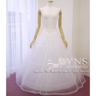 YNS 3段パニエ(ウェディングドレス)