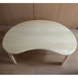 折りたたみテーブル《木製》かわいい豆型ビーンズテーブル(ローテーブル)