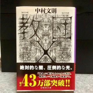 シュウエイシャ(集英社)の『教団X』文庫本(文学/小説)