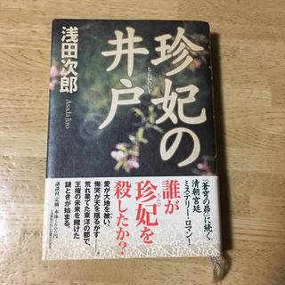 コウダンシャ(講談社)の珍妃の井戸 浅田次郎(文学/小説)