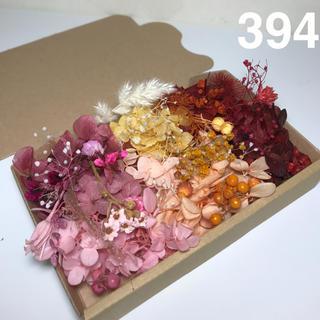 花材セット   394(プリザーブドフラワー)