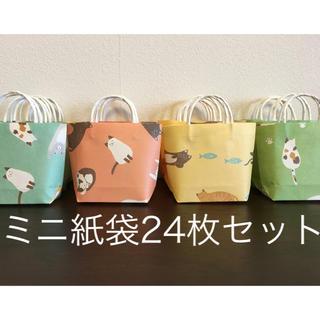 ハンドメイド☆ミニ紙袋24枚セット【No.34】ネコ