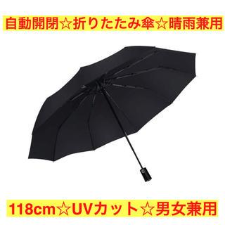だんぼ様 専用 折りたたみ傘 自動開閉  男女兼用 軽量 118cm 10本骨(傘)