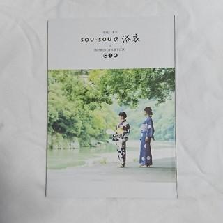 ソウソウ(SOU・SOU)の平成三十年 SOU SOU 浴衣カタログ(ファッション)
