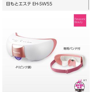 パナソニック(Panasonic)の目もとエステ EH-SW55(フェイスケア/美顔器)