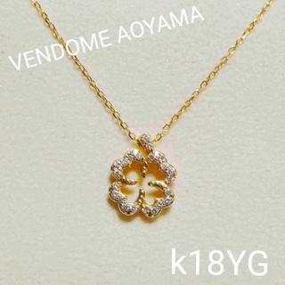 ヴァンドームアオヤマ(Vendome Aoyama)の美品✨ヴァンドーム青山ダイヤネックレス(ネックレス)