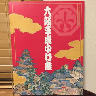 大阪平成中村座 パンフレット 歌舞伎(伝統芸能)