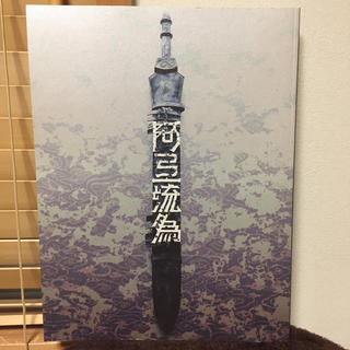 歌舞伎 阿弖流為(伝統芸能)