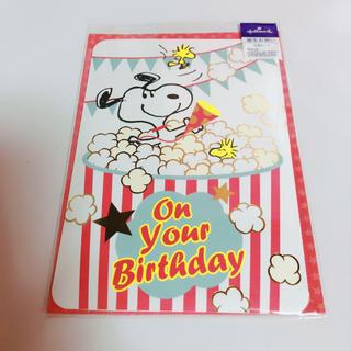 SNOOPY - スヌーピー お誕生日カード 立体カード 誕生お祝い キャラクター ポップコーン