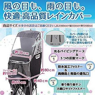 【梅雨対策】自転車 レインカバー 子供乗せ自転車 チャイルドシートレインカバー5