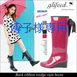 グリフィード(glifeed)のグリフィード レインブーツ(レインブーツ/長靴)