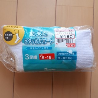 シマムラ(しまむら)の新品16~18㎝白クルーソックス3足セット(靴下/タイツ)