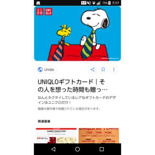 ユニクロ(UNIQLO)のUNIQLOカード(ショッピング)