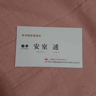 ショウガクカン(小学館)の安室透 名刺(カード)