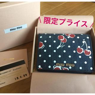 6192b9e55ac8 ミュウミュウ(miumiu)の【新品】miumiu ミュウミュウ チェリー さくらんぼ 財布(
