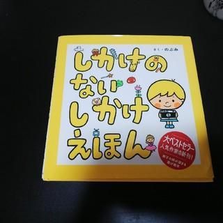 幻冬舎 - のぶみ♡ しかけのないしかけえほん🙌