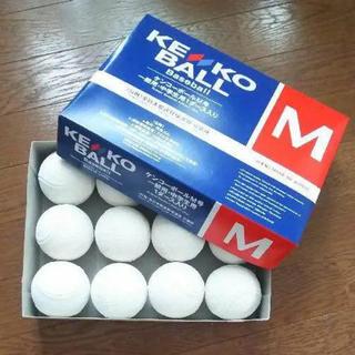 ナガセケンコー(NAGASE KENKO)の新品未使用 軟式ボール M号 m号 ケンコー社(ボール)
