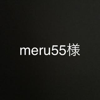 アグ(UGG)のmeru 55様(ブーツ)