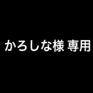 かろしな様専用(ソックス)