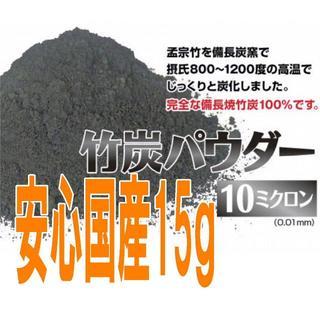 送料無料 ホームホワイトニング 活性炭 備長竹炭100% 歯みがき粉 15g