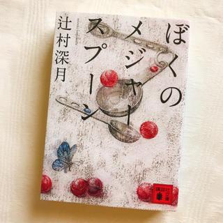 コウダンシャ(講談社)の【美品】ぼくのメジャースプーン(文学/小説)