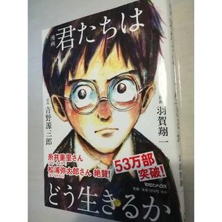 君たちはどう生きるか 漫画 羽賀翔一 吉野源三郎