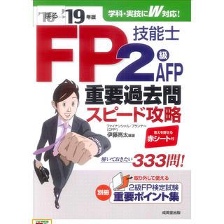タックシュッパン(TAC出版)のFP2級最新問題集プラス過去問題2年×3回分(資格/検定)
