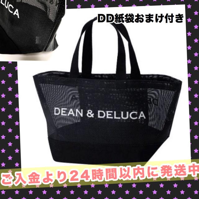 Dean Deluca 希少 ブラック メッシュトートバッグ メッシュバッグ Dean Delucaの通販 By 𓇼 ディーンアンドデルーカならラクマ