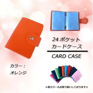 ⭐激安セール⭐ 24ポケット カードケース オレンジ(名刺入れ/定期入れ)