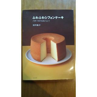 ふわふわシフォンケーキ バターだからおいしい!(住まい/暮らし/子育て)