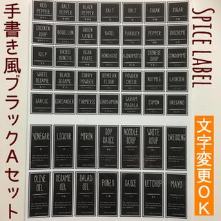 【即購入OK】スパイスラベル手書き風ブラックAセット(キッチン小物)