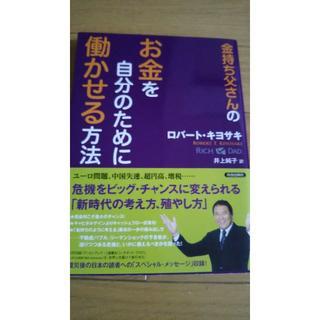 金持ち父さんのお金を自分のために働かせる方法 ロバート キヨサキ(ビジネス/経済)
