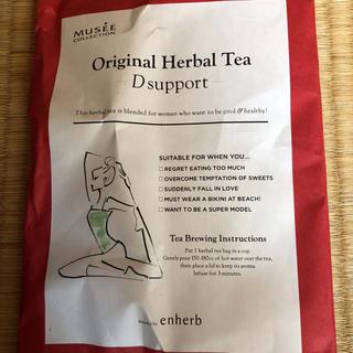 ミュゼプラチナム ハーブティーサポート(茶)