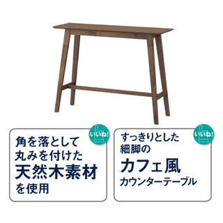 ニトリ(ニトリ)のニトリ カウンターテーブル(バーテーブル/カウンターテーブル)