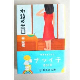 シュウエイシャ(集英社)の永遠の出口(文学/小説)